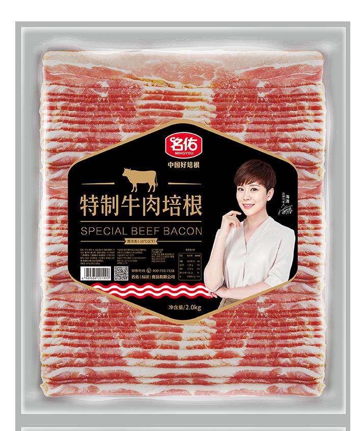 特制牛肉培根2.0kg