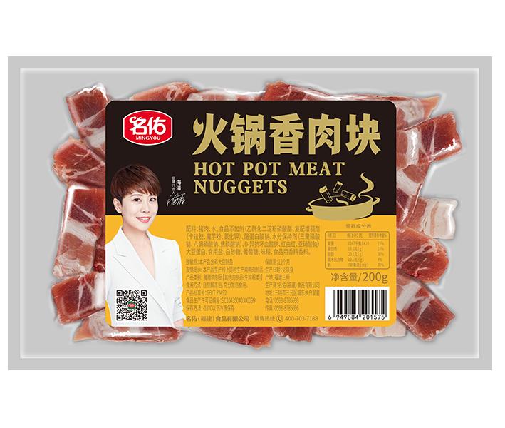 名佑火锅香肉块