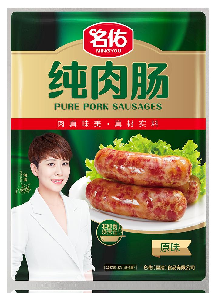 名佑纯肉肠(原味、黑椒味、香辣味、藤椒味)10支装
